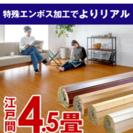 ウッドカーペット  4.5畳