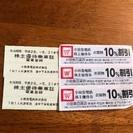 小田急線 株主優待 乗車証2枚&小田急百貨店 3枚