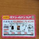 セブンイレブン 乃木坂 くじ 応募券 2枚