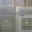 中小企業診断士のテキスト3000円で。