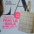 2015年くらいからの女性誌の付録☆100円均一(送料別)