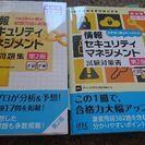 情報セキュリティマネジメント 情報処理試験対策書+予想問題集2冊セ...