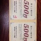 ベスト電器500円割引券