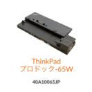 【未使用品】ThinkPadプロドック65W(40A10065JP)