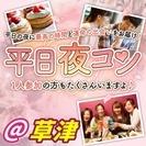 ❤2017年7月草津開催❤街コンMAPのイベント