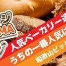 パンの祭典  出店店舗募集