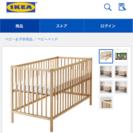 美品 IKEAのベビーベッド