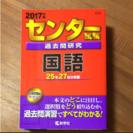 2017年版センター試験過去問研究 国語