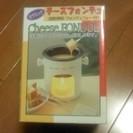 チーズフォンデュのセット [取引中]
