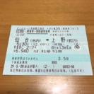 5/30東北新幹線 仙台〜上野 指定席