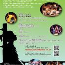 シアタージャスミン10周年公演参加者募集