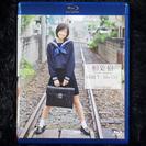 【 未開封・新品 】 相楽 樹 『 同級生 』  2011 Spr...