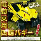 【新品・未使用品】電動乗用バギーTR