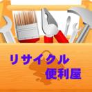 リサイクル・便利屋(大田原、西那須野、黒磯、那須)