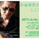 加奈崎芳太郎(古井戸)Live in鳥栖