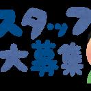 【週払いOK!】日勤・夜勤選べる!★商品補充・仕分け・梱包★