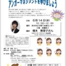 【6/14茨木.無料.先着30名】...
