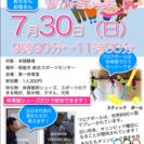 【小学生&パパ・ママ】7月30日北欧発スポーツ「フロアボール」をや...