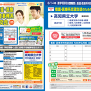 <医歯薬・看護・医療・福祉・医療事務系>進学相談会!!! +高知県...