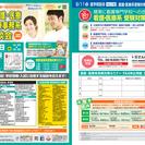 <医歯薬・看護・医療・福祉・医療事務系>進学相談会!!! +看護医...
