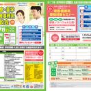 <看護・医療・薬学・福祉・医療事務系>進学相談会!!! +受験対策...