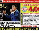 五木ひろしリサイタルお得意様予約券 500円 8000円が4000...