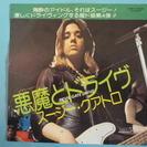 シングルレコード スージー・クアトロ「悪魔とドライヴ/DEVIL ...