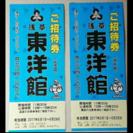 6月 東洋館 ご招待券 浅草東洋館 一枚750円