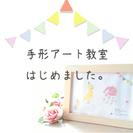 ☆手形アート☆ 基本レッスン