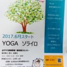 Yoga sorairo 鶴見