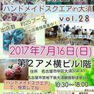 ハンドメイドスクエアin大須 vol.28