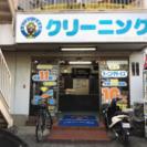 ★クリーニング店アルバイト募集★未経験OK★江東区北砂・大島