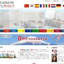 中国語グループレッスン生徒募集(6月10日まで登録する方に入会金免除)