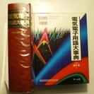 電気電子用語大辞典