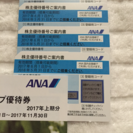 ANA株主優待券4枚セット