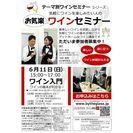 """6/11(日)""""ワイン入門編""""お気楽ワインセミナー"""