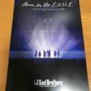 三代目J Soul Brothersパンフレット