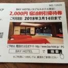 カプセルホテルの割引き券
