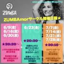 最新版★ZUMBAmorサークル日程/東京