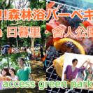 7月29日(土)【日暮里*森林浴BBQ】駅近1分!40名バーベキュ...