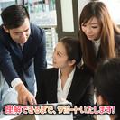 NTT営業の全国トップが集まる企業で働きませんか?