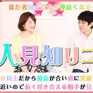 6月18日(日)『太田』 人見知り同士だからこそ話しやすい♪仲良く...