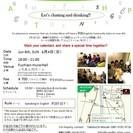 英語Community Salon #2