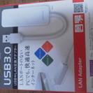 LAN USBアダプター