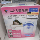 札幌 引き取り 山善 ふとん乾燥機 ZF-T500 未使用品