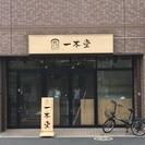 焼きたて食パン専門店「一本堂」が葛西にオープン