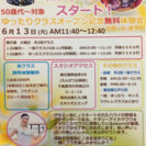 6/13新規フラダンスクラス無料体験会開催