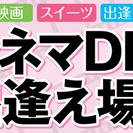 6/24(土)【キネカ大森】映画コン『シネマDE出逢え場』映画館か...