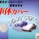 新同☆ボディカバー☆軽用♪収納袋付