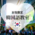 【女性限定・韓国語❤︎生徒募集中】.